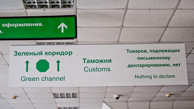 """Когда заканчивается регистрация в аэропорту вы уже должны быть в """"открытой зоне"""""""