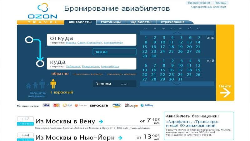 Заказать билеты через интернет на самолет очень просто