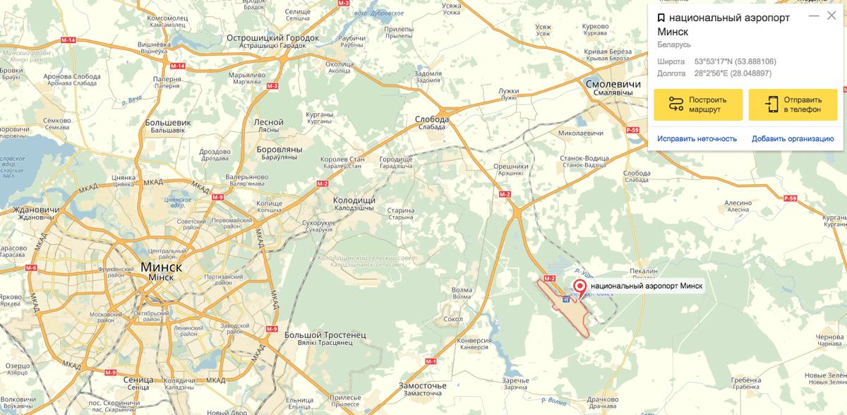 аэропорт Минск 2 на карте