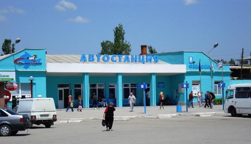 как добраться до Феодосии из аэропорта Симферополя