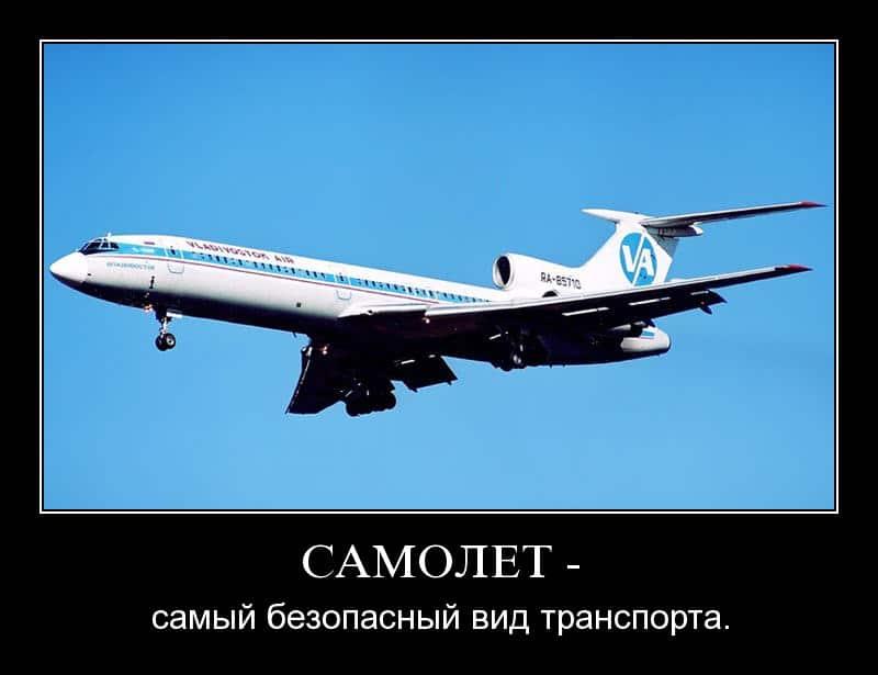 что безопаснее самолет или поезд