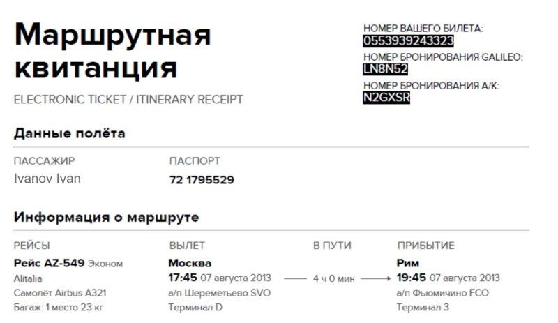 как выглядит электронный билет на самолет