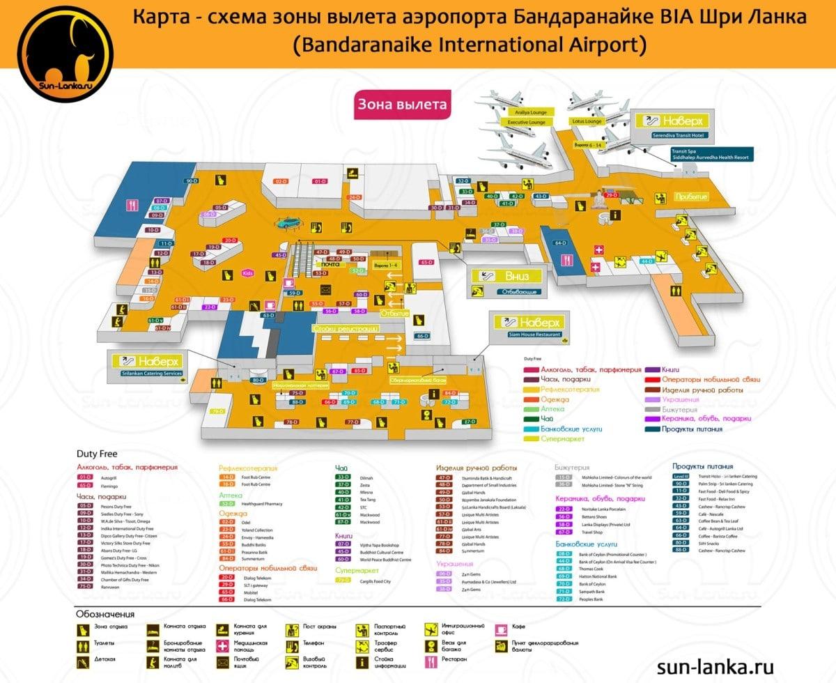 Аэропорт Коломбо Шри-Ланка: зона вылета