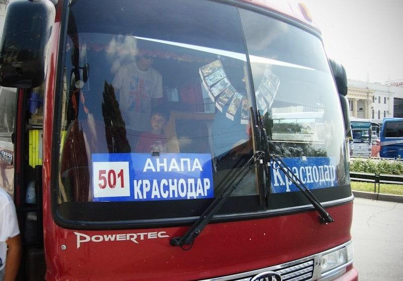 доехать из Москвы до Анапы на самолете