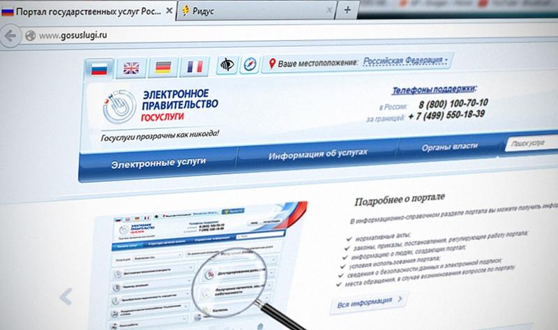 Как узнать есть ли долги перед вылетом за границу на сайте госуслуг