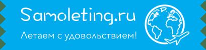 Samoleting.ru