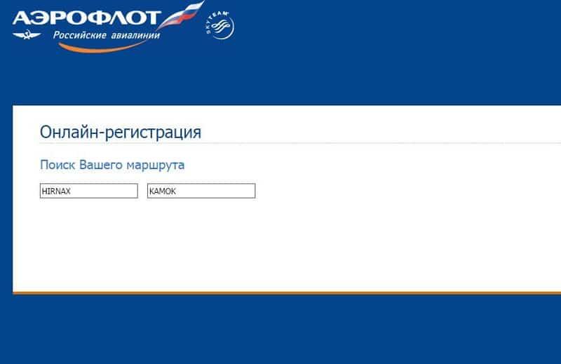 зарегистрироваться на рейс Аэрофлота