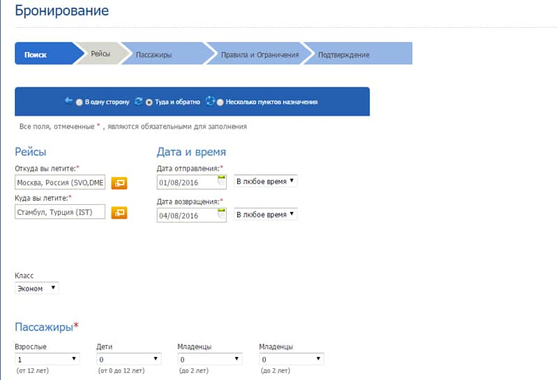 Билеты на самолет наличие мест и стоимость билетов