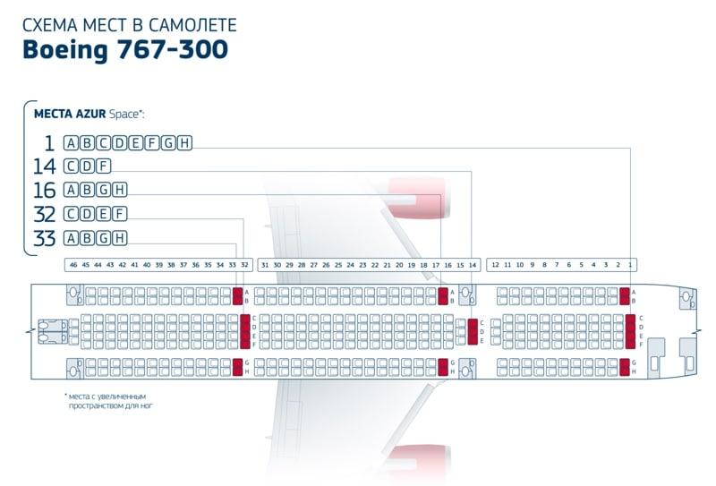боинг 767-300 Азур Эйр схема салона