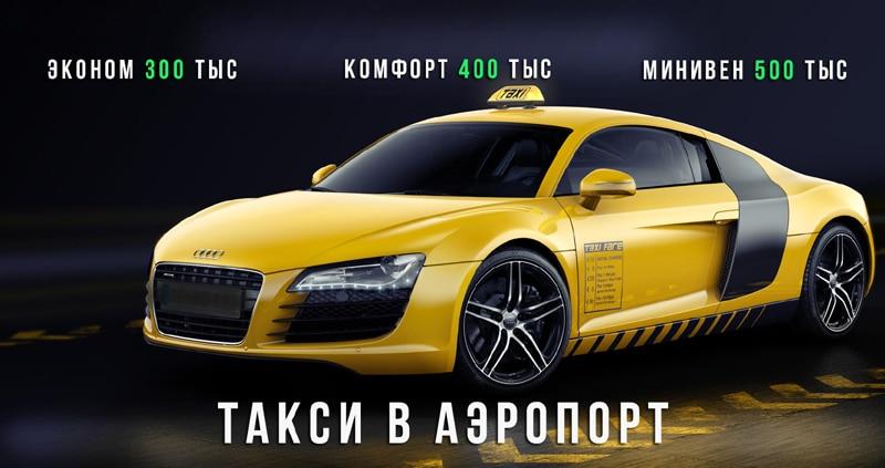 Как добраться из аэропорта Минска в город на машине