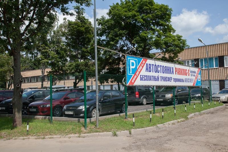Бесплатная парковка в Шереметьево