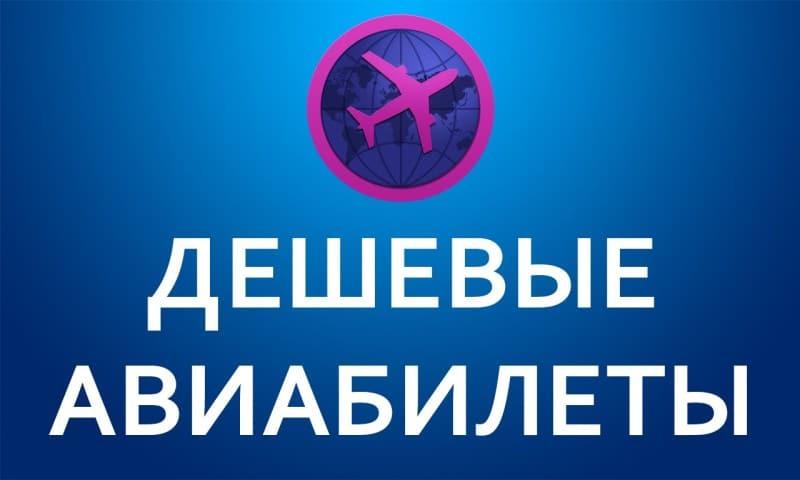 авиабилеты без комиссии