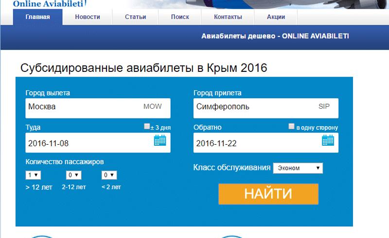 Где купить дешевые авиабилеты в Крым