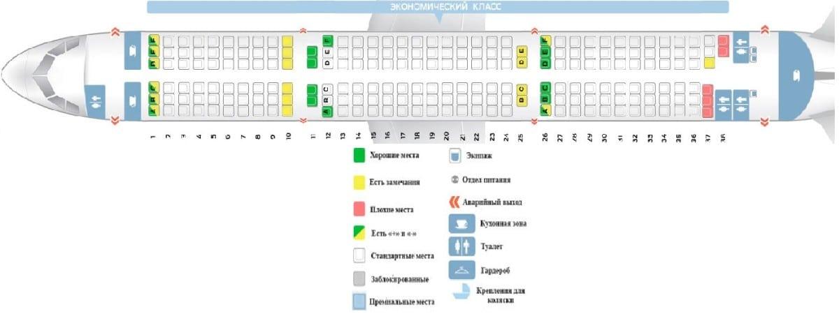 Аэробус А321 схема салона лучшие места Уральские авиалинии