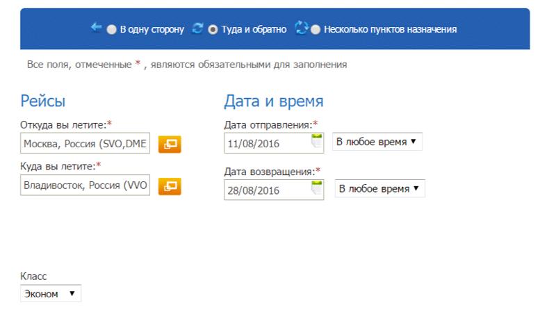 Сколько стоит билет на самолет Москва —Владивосток