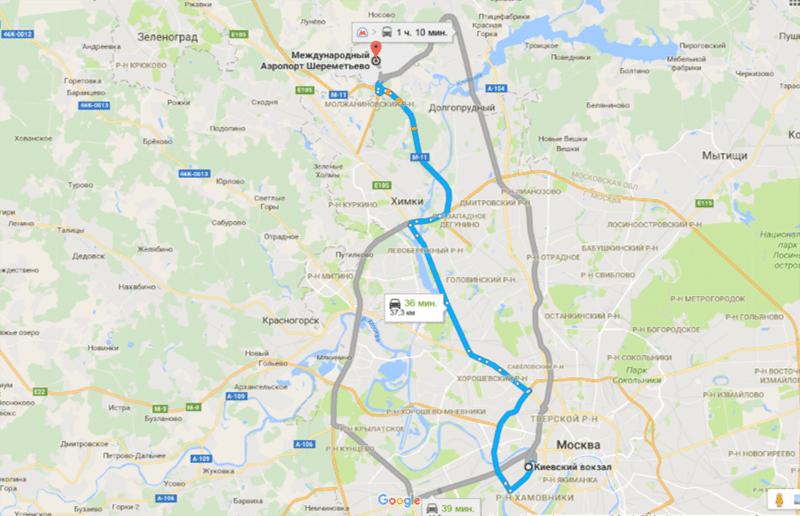 Как доехать до Шереметьево с Киевского вокзала