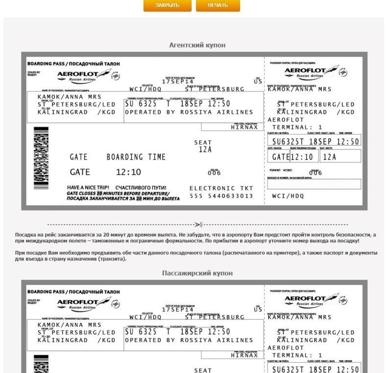 как получить посадочный талон на самолет по электронному билету