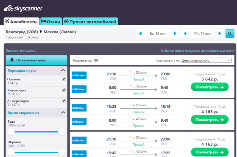 Сколько стоит билет на самолет Волгоград - Москва