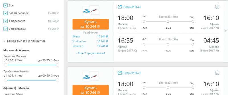 Стоимость перелета Москва - Греция