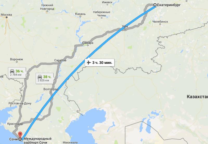 время полета Екатеринбург - Сочи