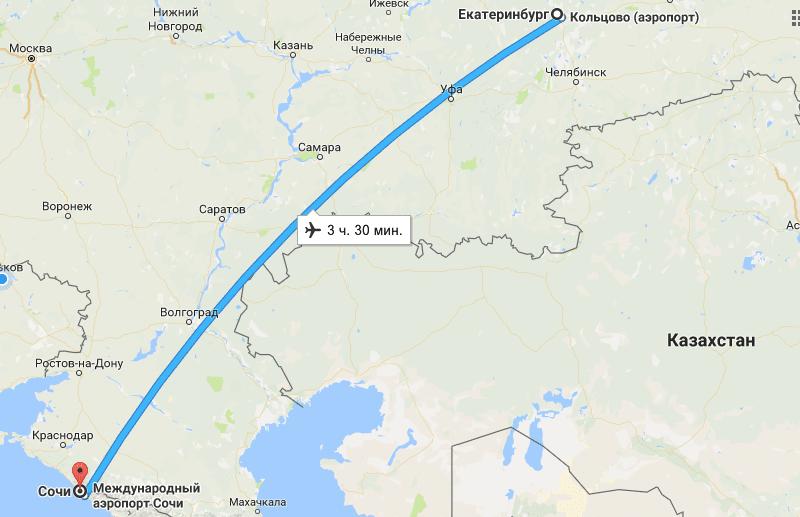 стоимость перелета Екатеринбург — Сочи