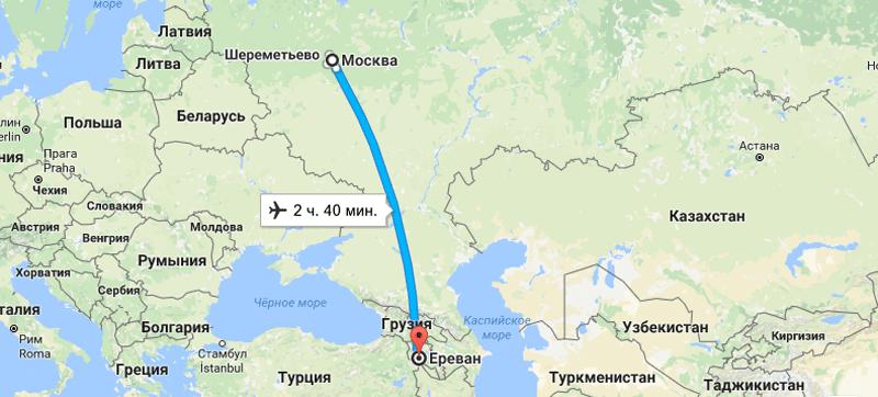 Сколько стоит билет на самолет Москва - Ереван