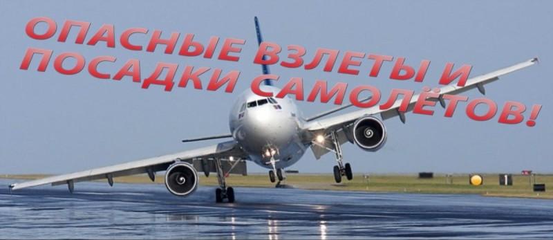 опасные взлеты и посадки самолетов видео
