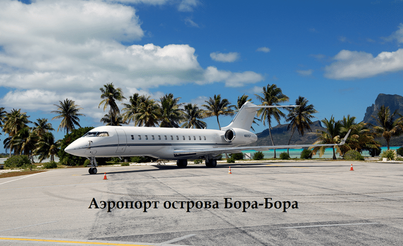 Перелет Москва - Бора-Бора