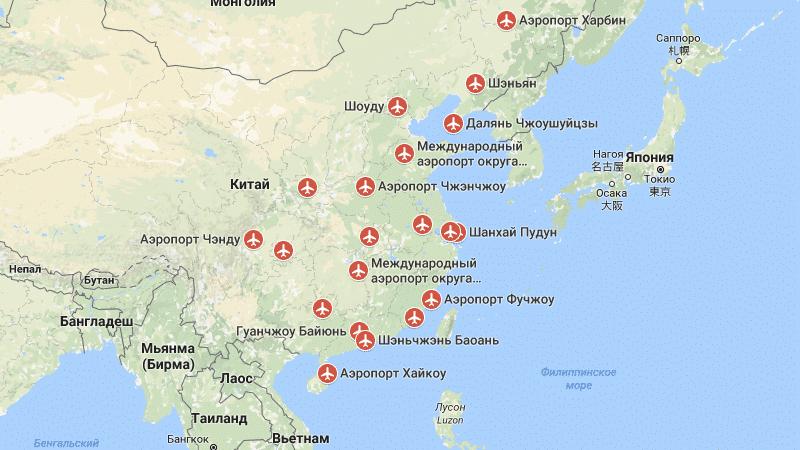 Международные аэропорты Китая