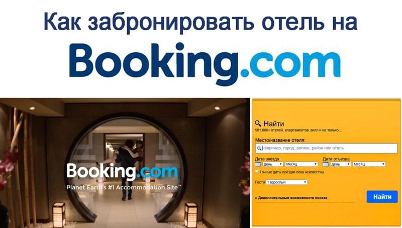 Система онлайн бронирования авиабилетов Booking com