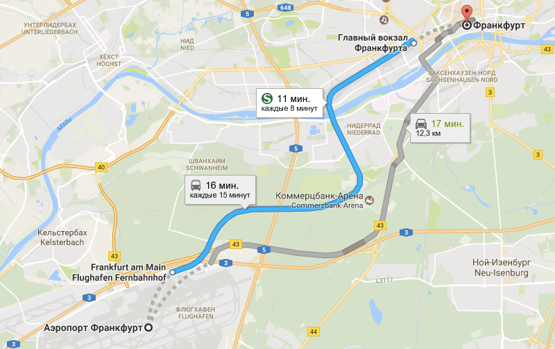 как добраться из аэропорта Франкфурта до Франкфурта