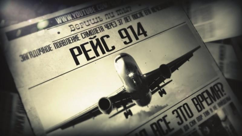 пропавшие самолеты которые не были найдены