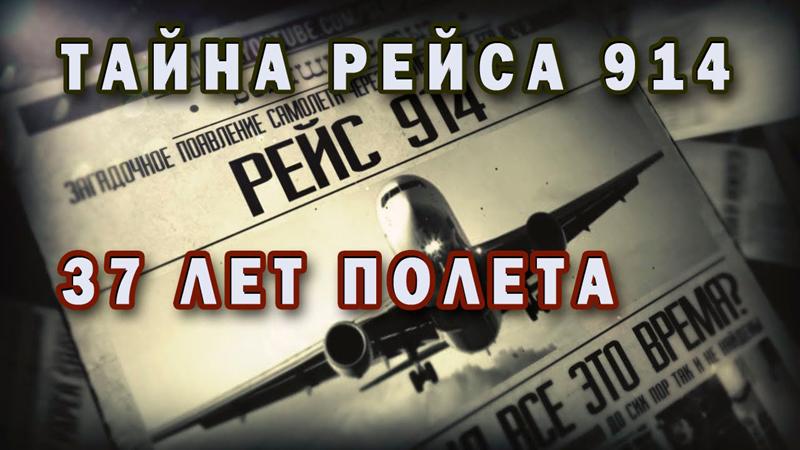 Пропавший самолет приземлился через 37 лет7-let1