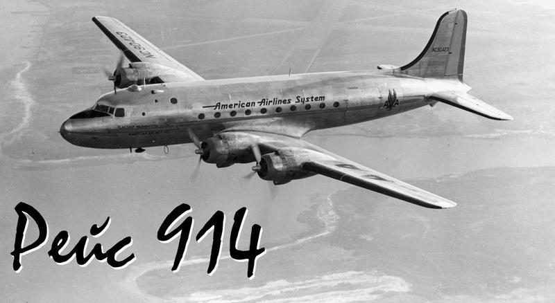 Самолет пропавший на 37 лет