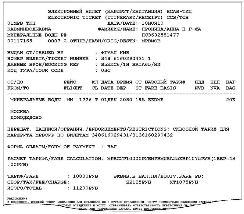 Проверить электронный билет Уральских Авиалиний