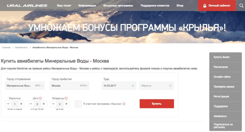 онлайн бронирование места в самолете Уральские авиалинии