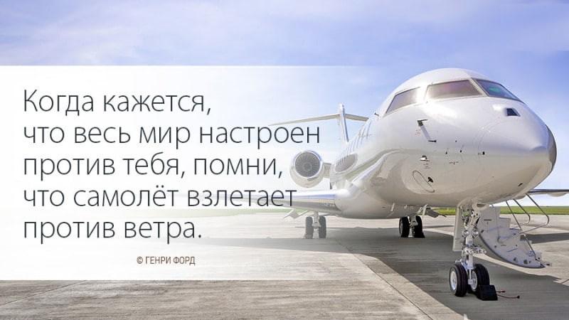 против ветра самолет взлетает