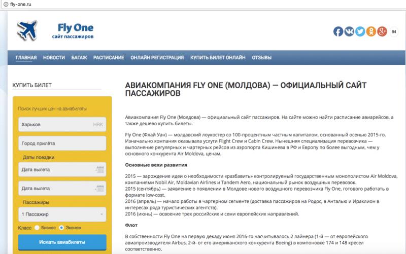 авиакомпания Fly One Молдова официальный сайт