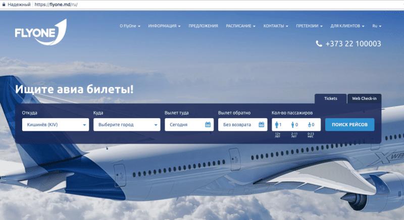 авиакомпания Флай Уан официальный сайт