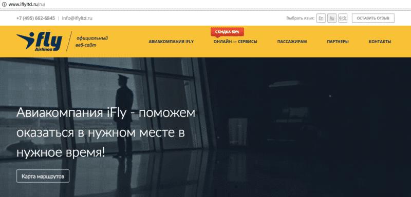 авиакомпания I Fly официальный сайт