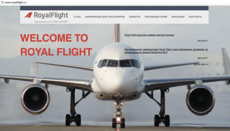 авиакомпания Роял Флайт официальный сайт