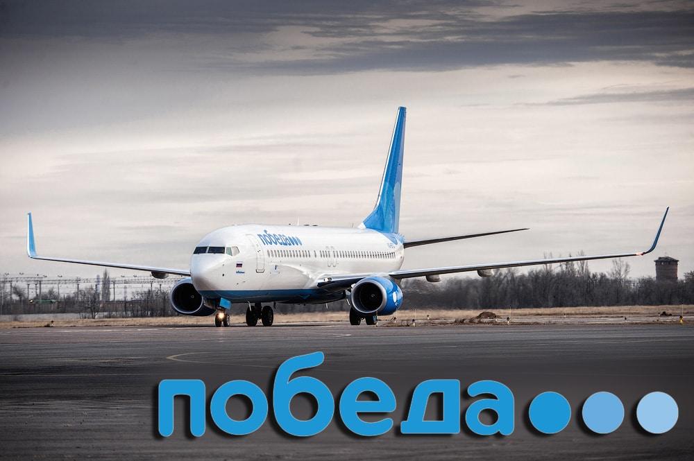 aviakompaniya-pobeda-pravila-provoza-bagazha-5