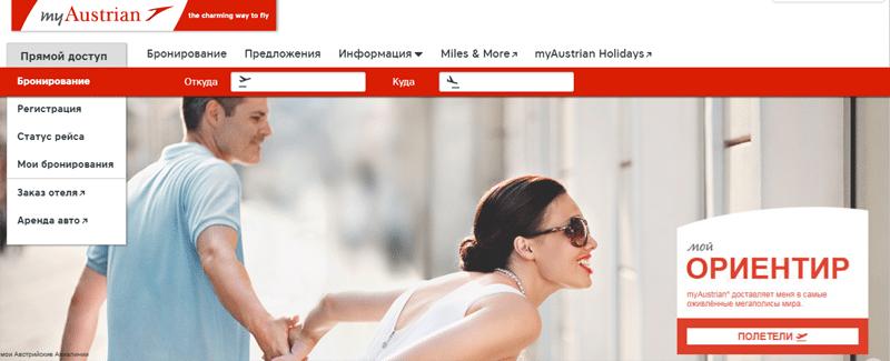 Австрийские авиалинии официальный сайт на русском языке