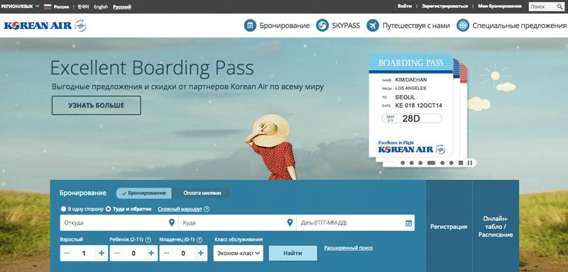 Korean Air официальный сайт на русском