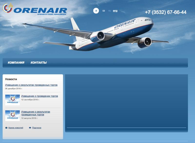 Оренбургские авиалинии официальный сайт