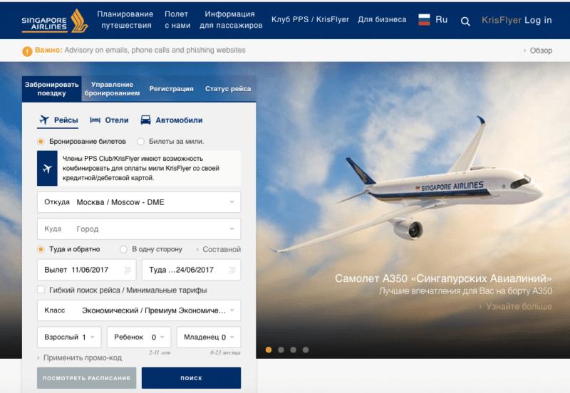 Singapore Airlines официальный сайт