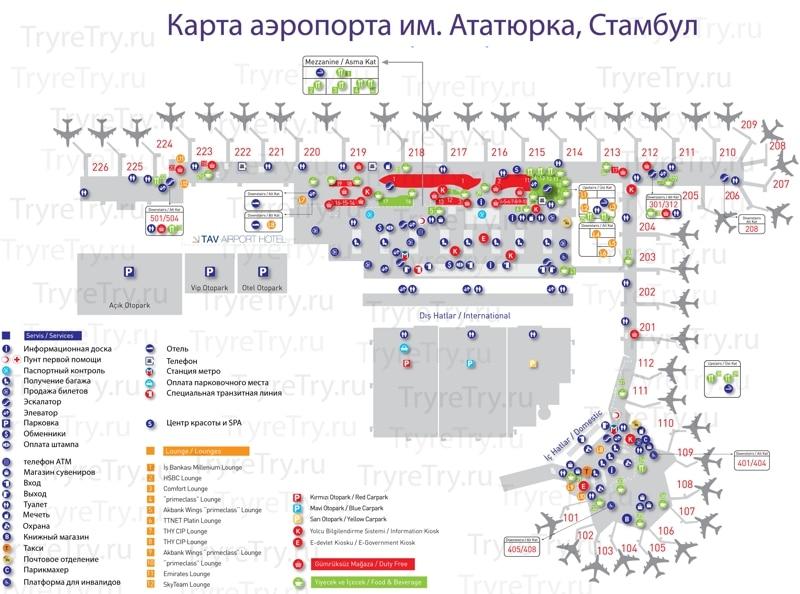 фото аэропорта Ататюрк
