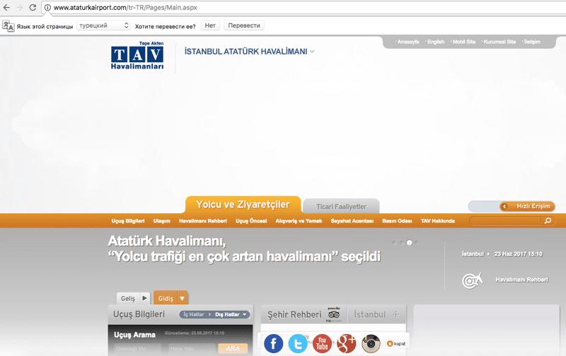 схема аэропорта Ататюрк Стамбул на русском
