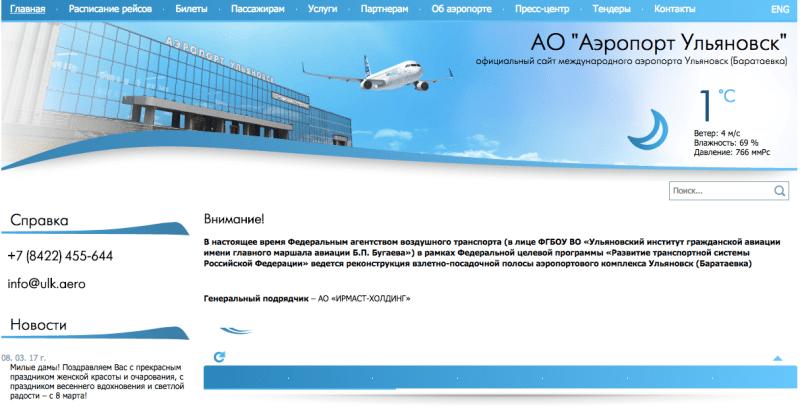 аэропорт Баратаевка Ульяновск