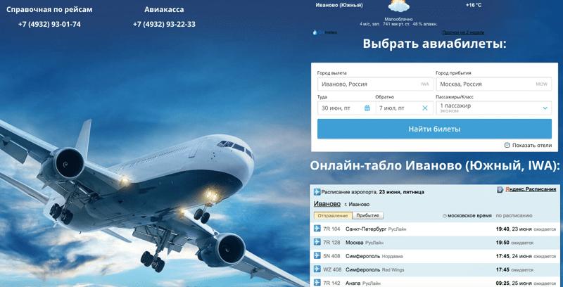 Ивановский аэропорт официальный сайт